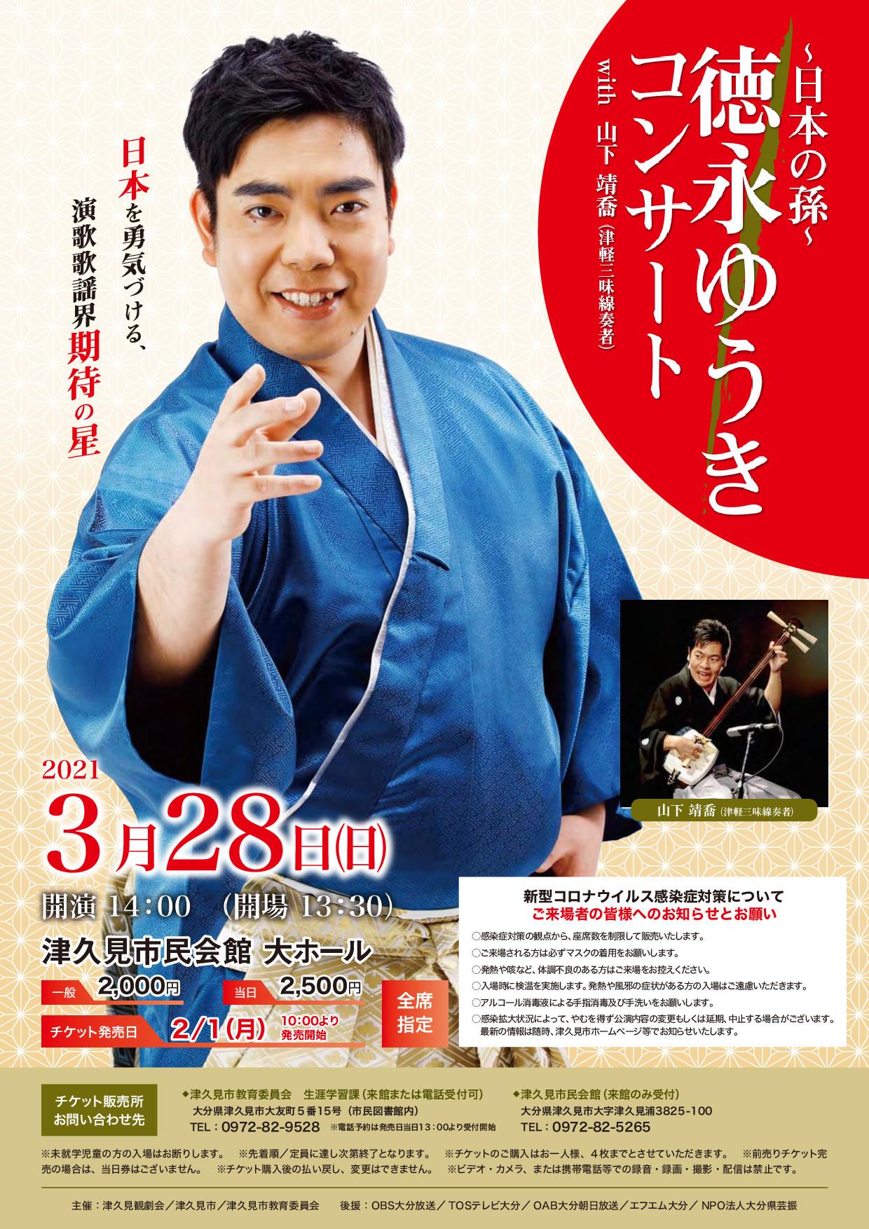 【延期】大分・津久見 コンサート